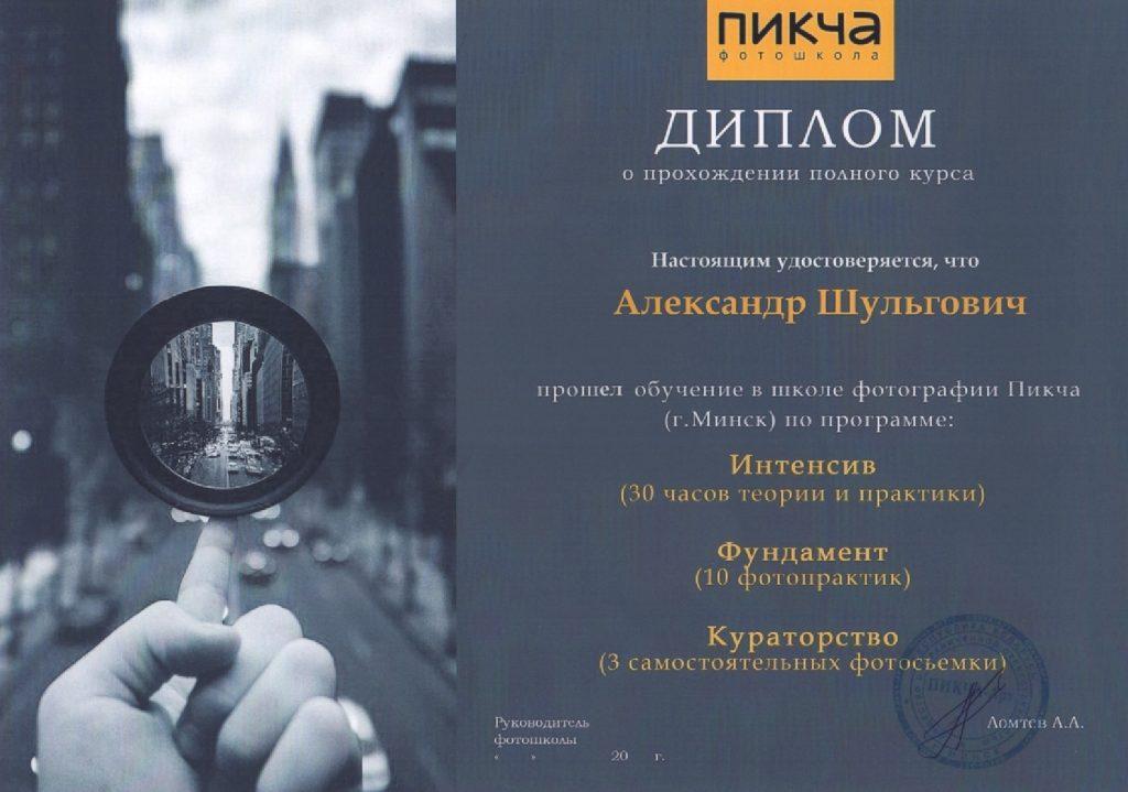 Диплом фотографа