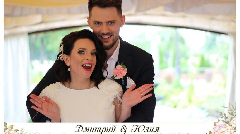 Свадьба Дмитрия и Юлии с фотобудкой